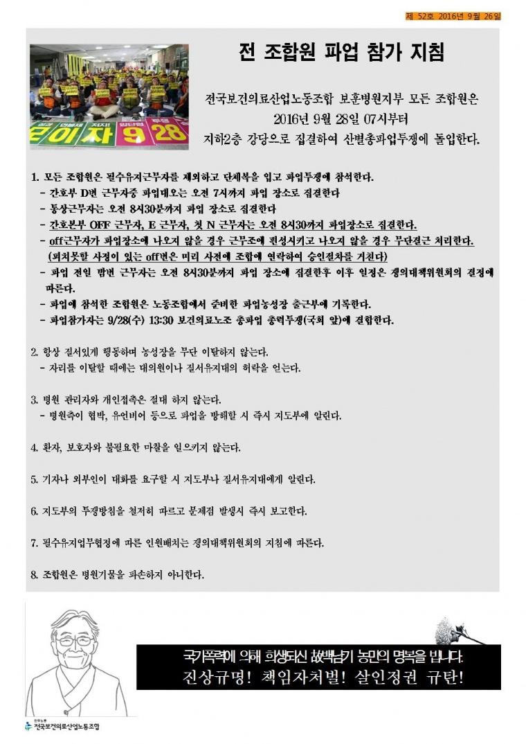 2016_보훈병원지부소식지 52호-연락처공란(0926)002.jpg