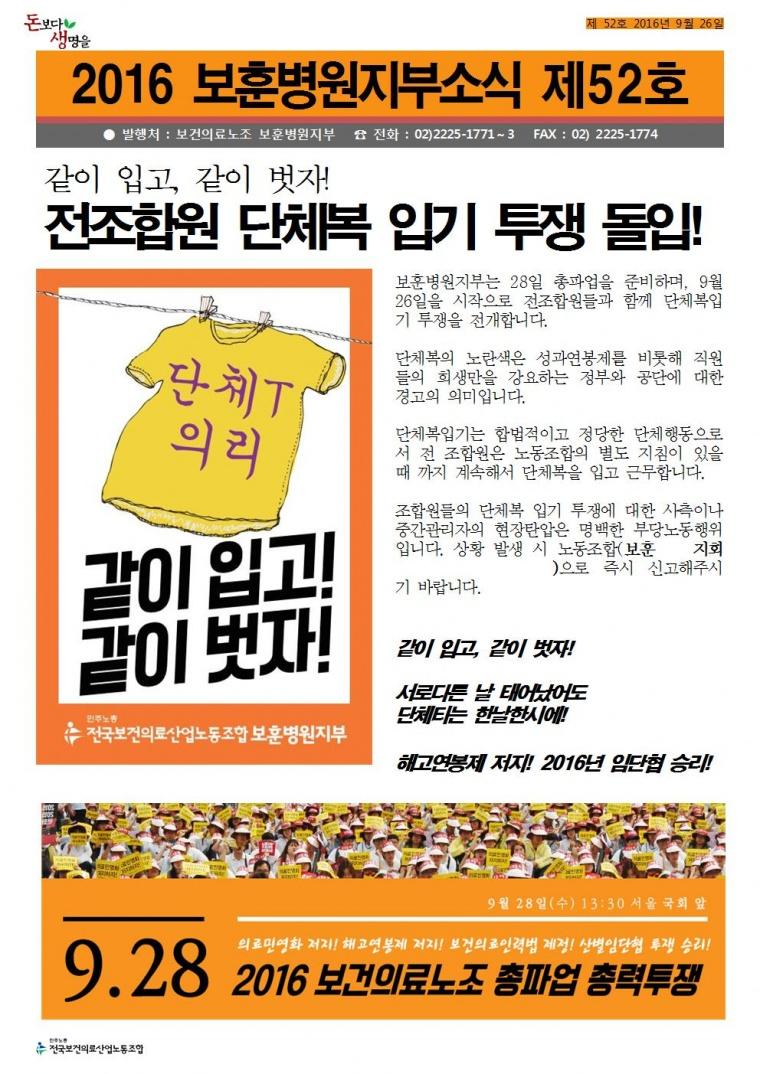 2016_보훈병원지부소식지 52호-연락처공란(0926)001.jpg