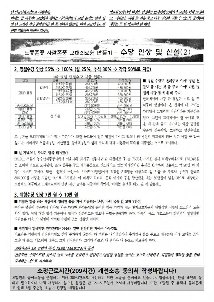 교섭속보-3호(07) 요구안 시리즈 - 임금3. 명절수당002.jpg