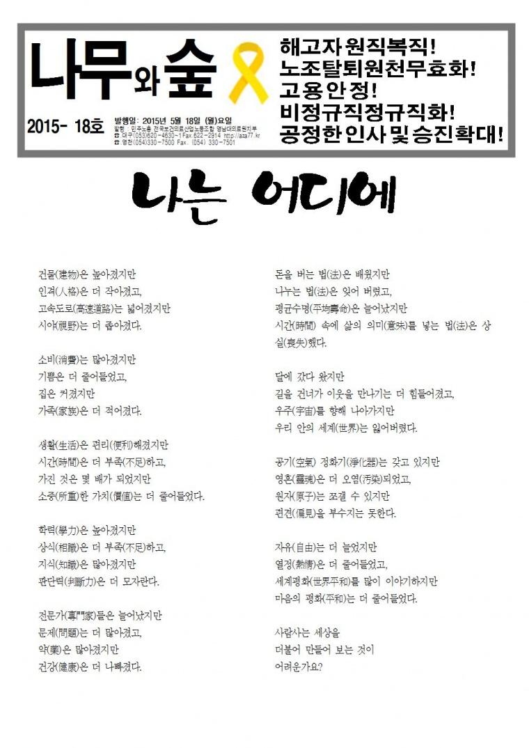 20150518유인물001.jpg