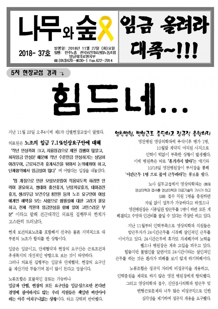 20181127유인물001.jpg