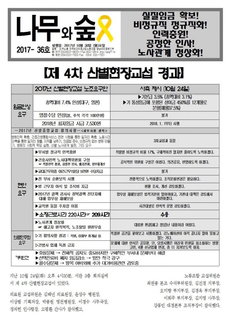 20171030유인물001.jpg