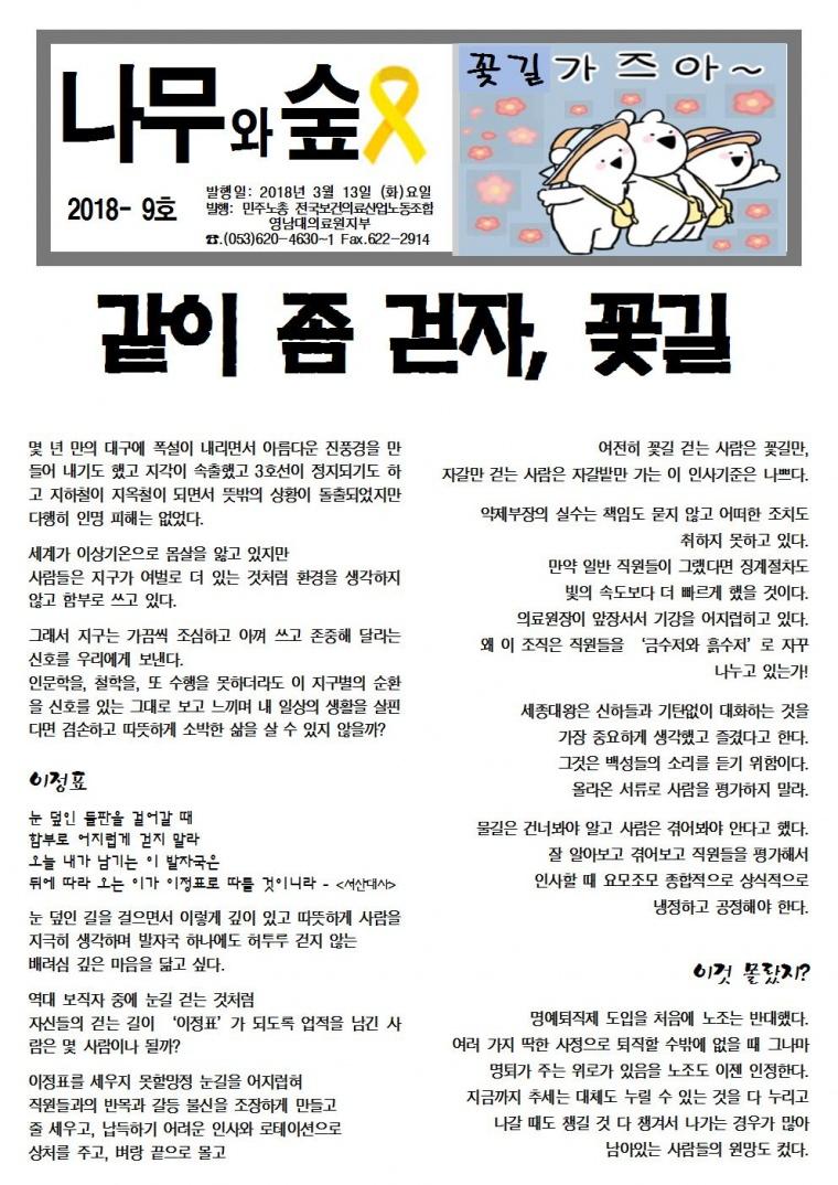 20180313유인물001.jpg