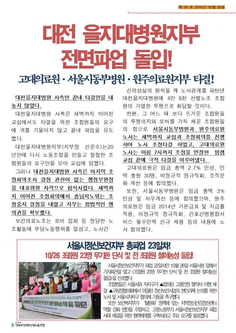 2016_보훈병원지부소식지58호002.jpg