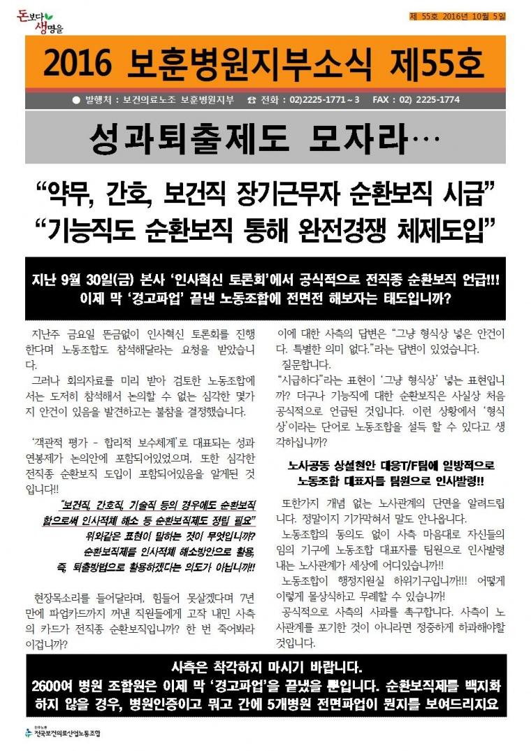 2016_보훈병원지부소식지55호(1005)001.jpg