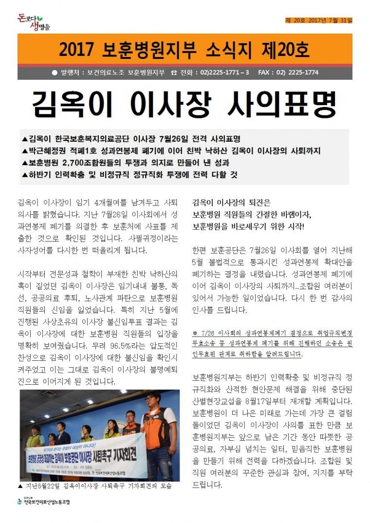 2017_보훈병원지부 소식지 20호(0731)001.jpg