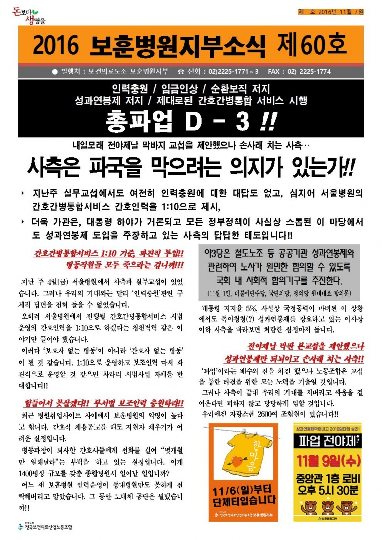 2016_보훈병원지부소식지60호001.jpg