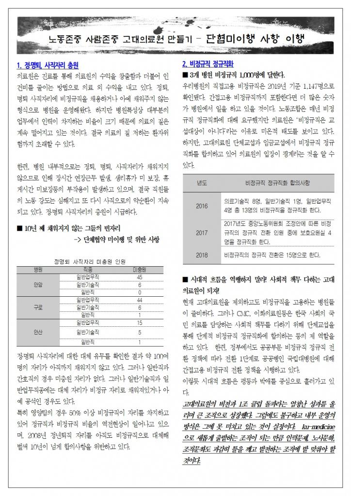 교섭속보-6호(0802) 산별현장교섭 5차 보고, 요구안시리즈003.jpg