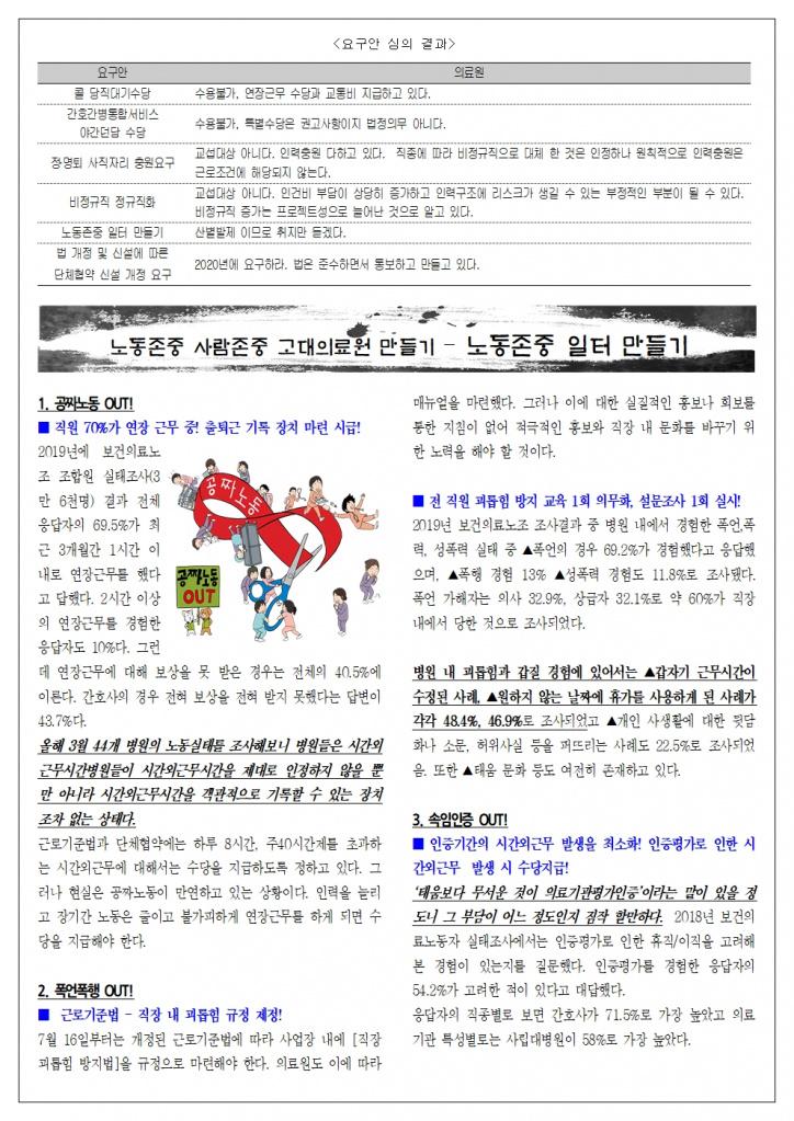 교섭속보-6호(0802) 산별현장교섭 5차 보고, 요구안시리즈002.jpg