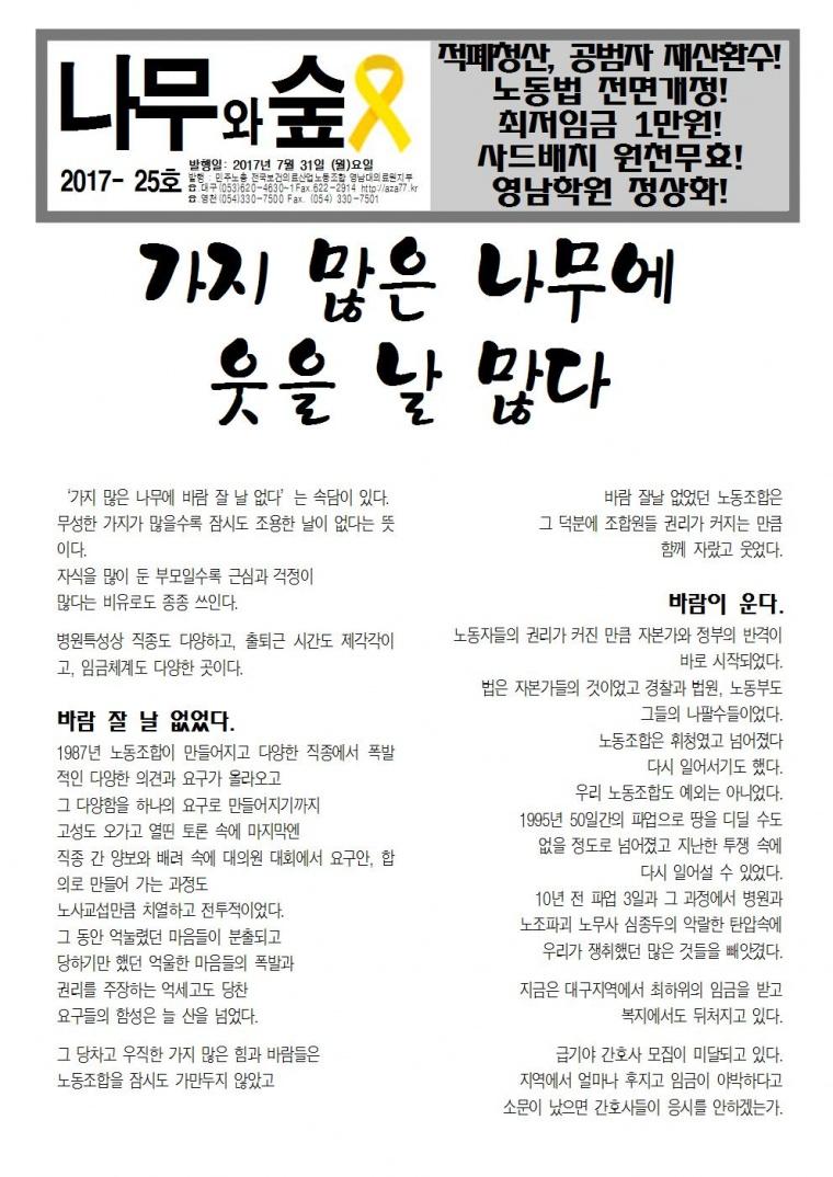 20170731유인물001.jpg