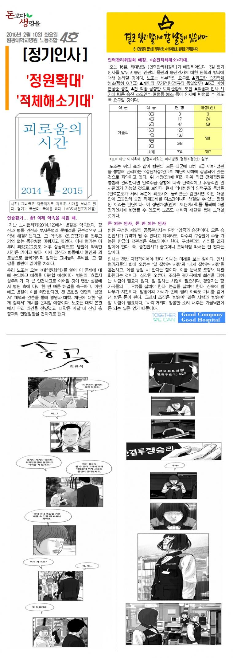 2015. 4호 - 정기인사.JPG