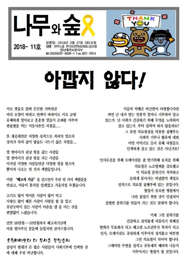 20180327유인물001.jpg
