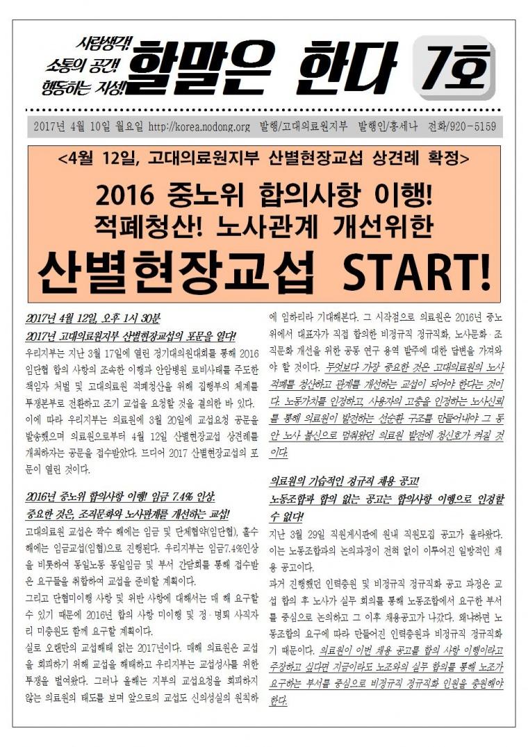 할말은 한다 7호 - 2017교섭 상견례 확정, 휴일초과수당 지급001.jpg