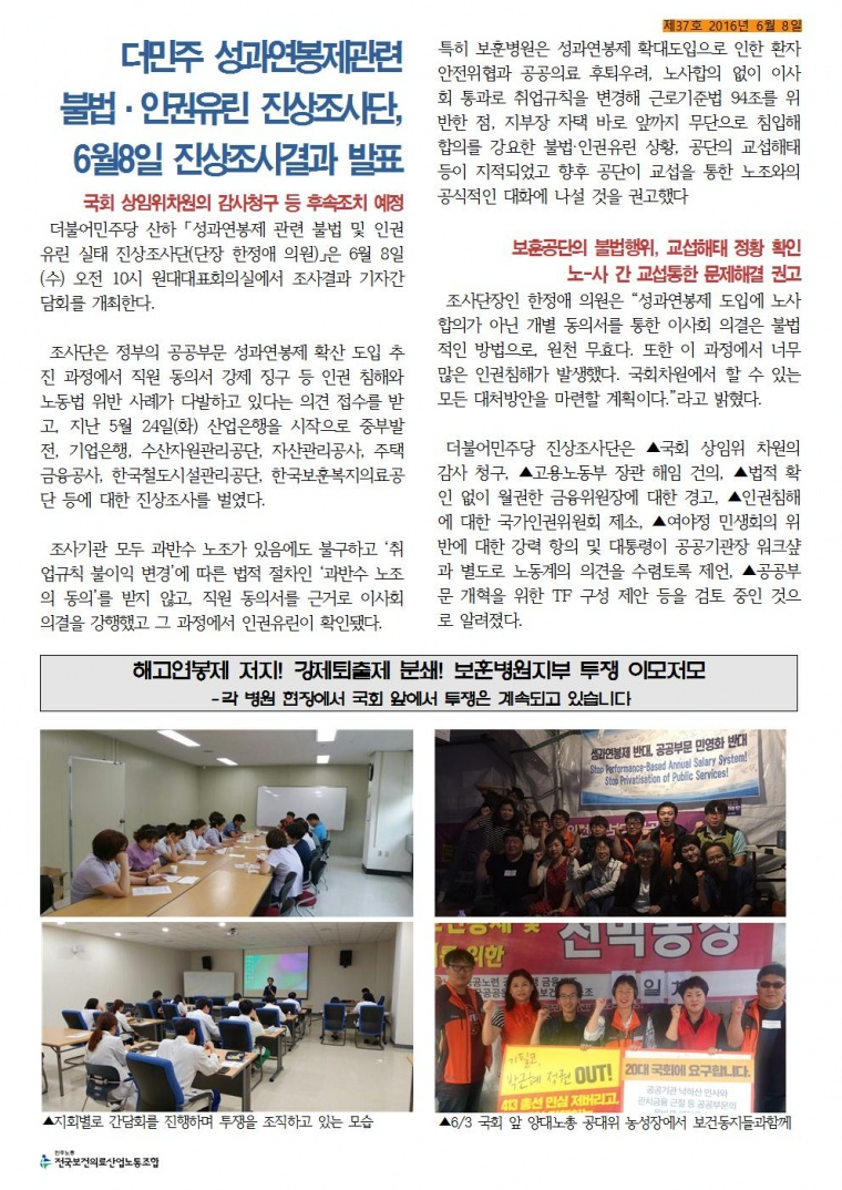 2016_보훈병원지부소식지37002.jpg