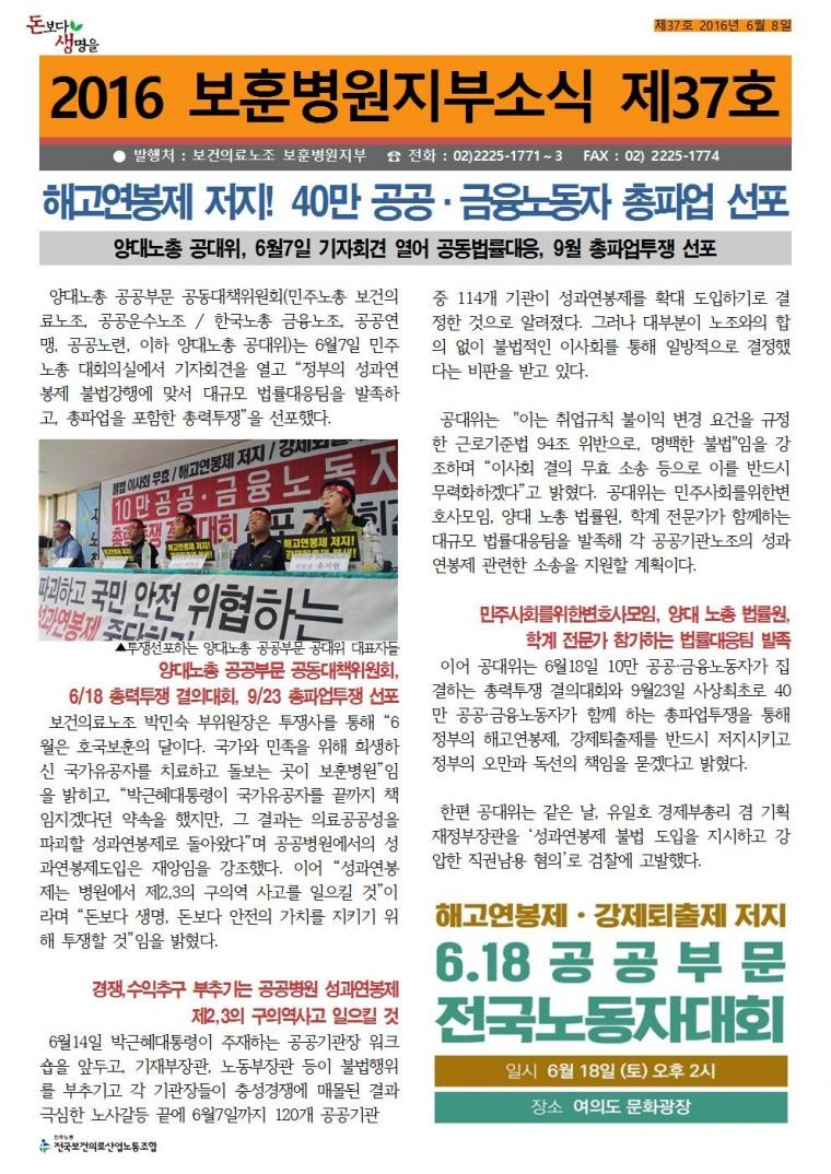 2016_보훈병원지부소식지37001.jpg