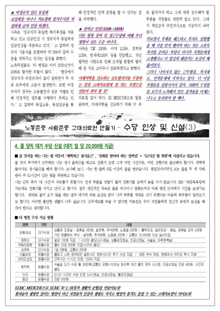 교섭속보-4호(0723) 산별현장교섭 3차 보고, 요구안시리즈002.jpg