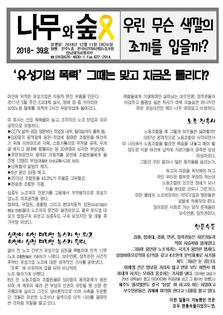 20181211유인물001.jpg