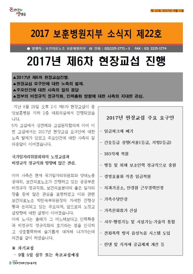 2017_보훈병원지부 소식지 22호(0901)001.jpg