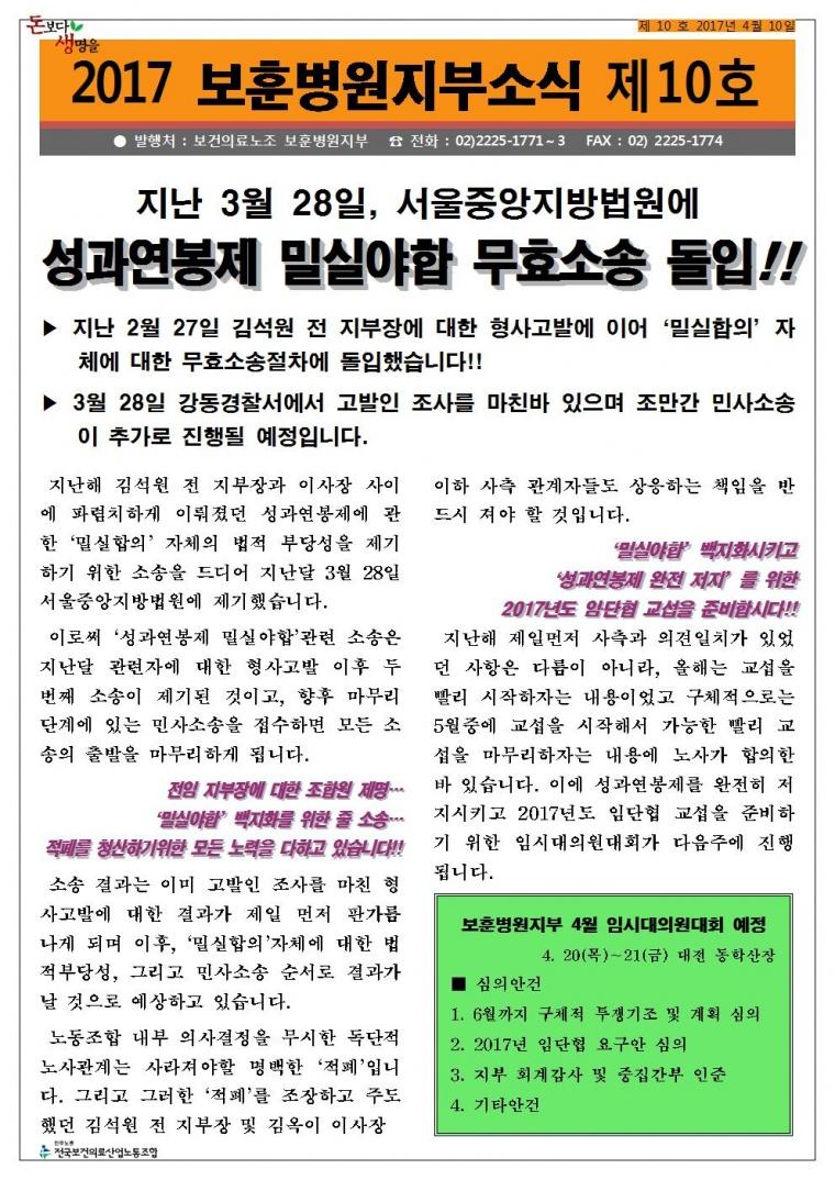 2017_보훈병원지부소식지10호001.jpg