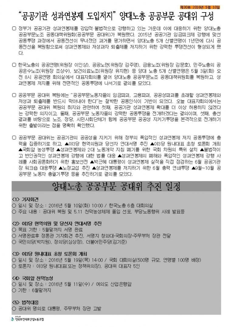 2016_보훈병원지부소식지30002.jpg