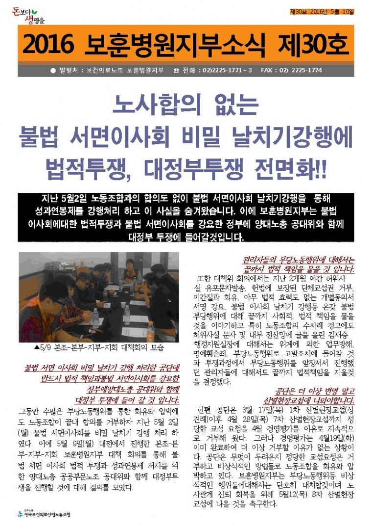 2016_보훈병원지부소식지30001.jpg