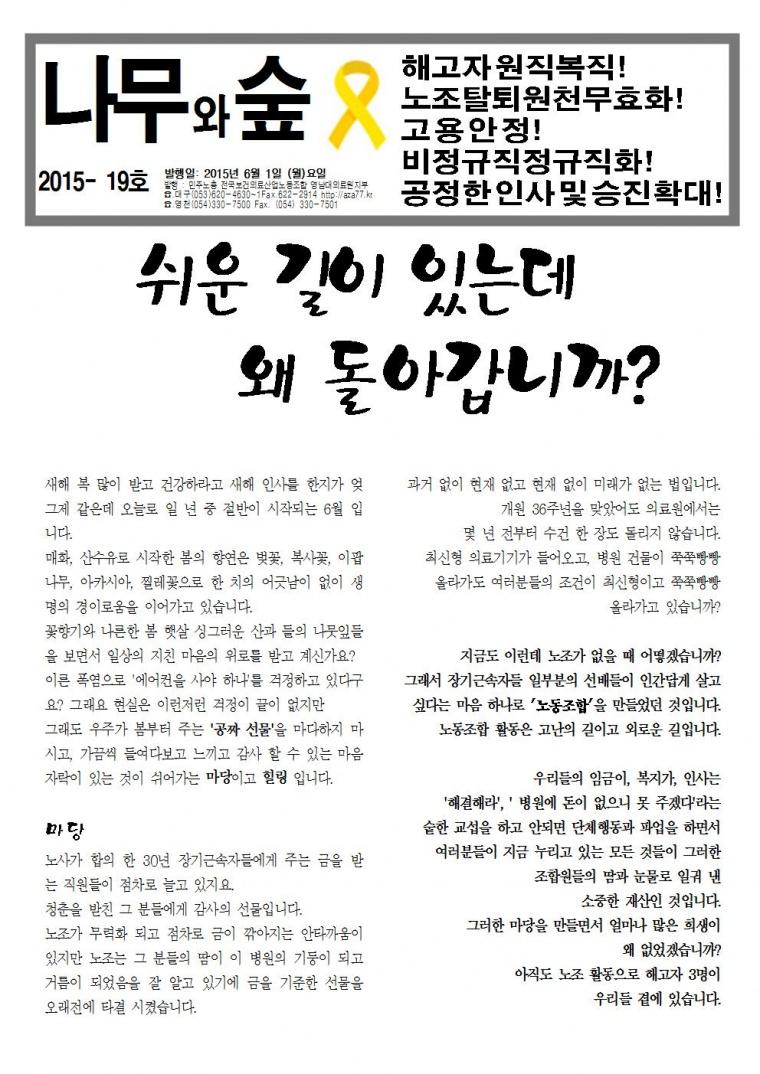 20150601유인물001.jpg