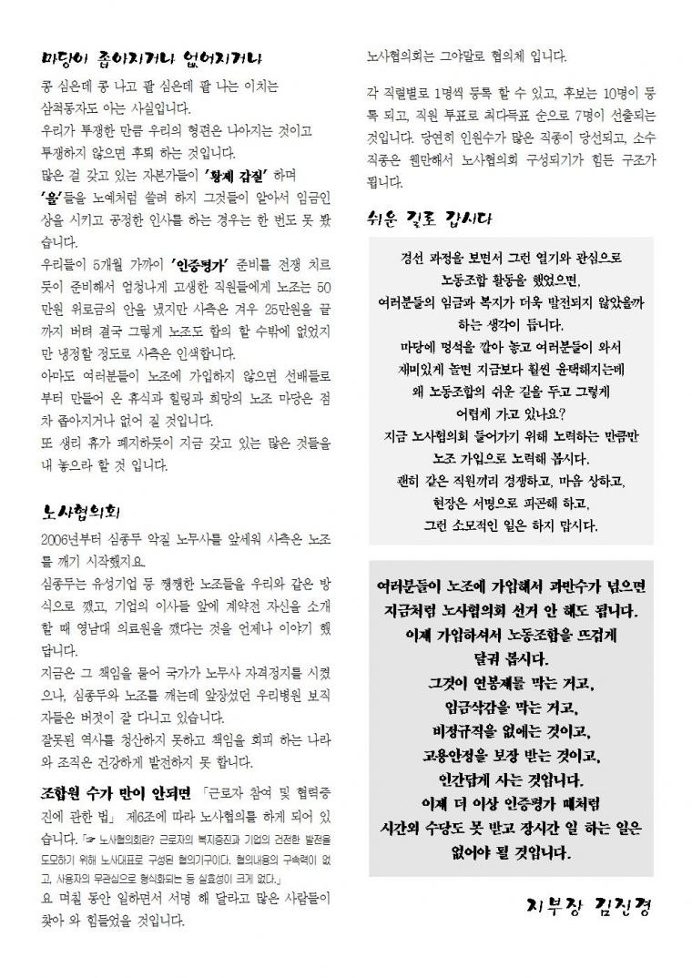 20150601유인물002.jpg