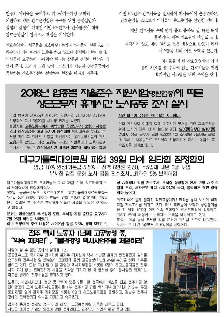 20180904유인물002.jpg