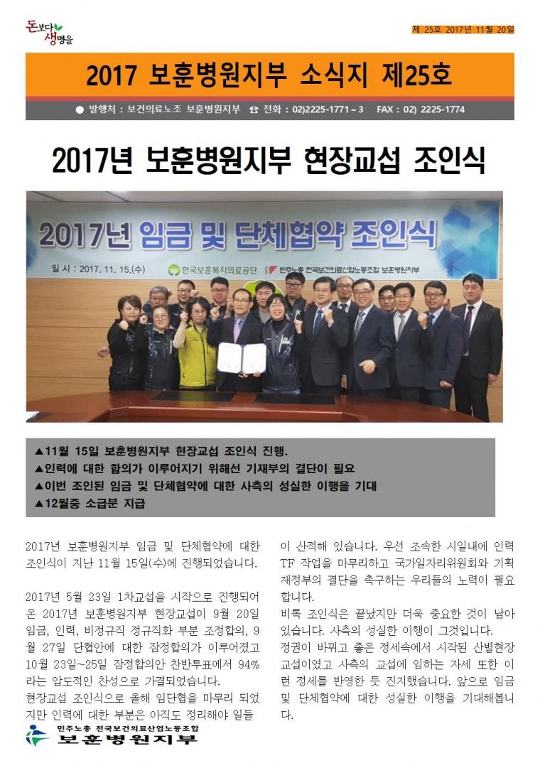 2017_보훈병원지부 소식지 25호(1120)001.jpg