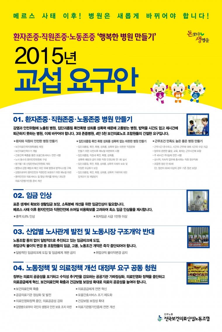 2015 교섭 요구안 포스터.jpg