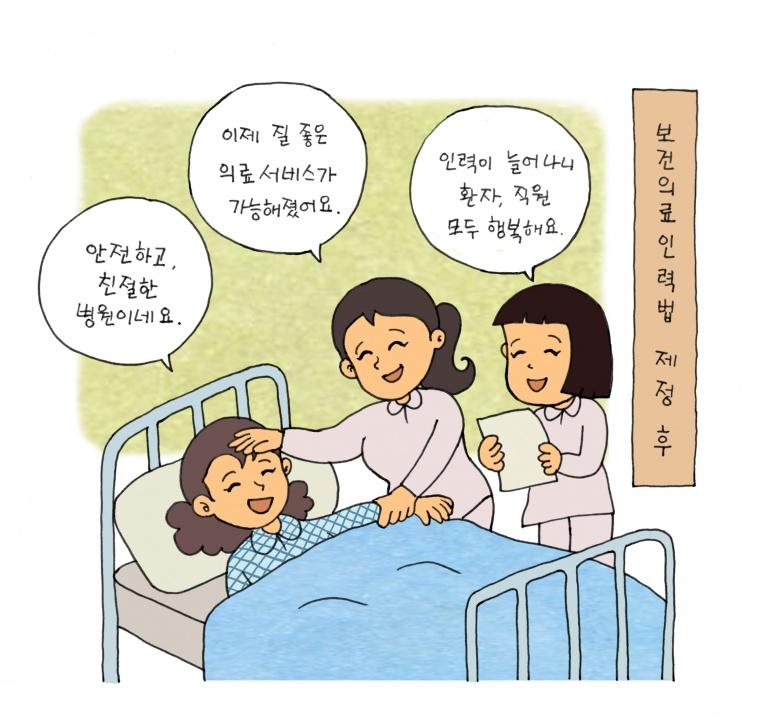 인력 만평_수정안.jpg