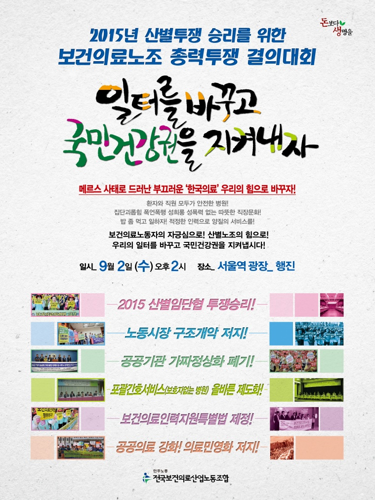 9.2 총력투쟁 결의대회 포스터 최종.jpg