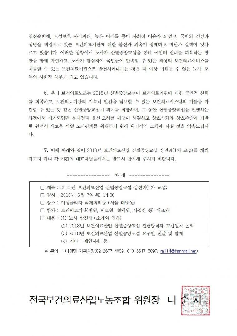 2018산별상견례(사립,민간중소,지방의료원,특목)003.jpg