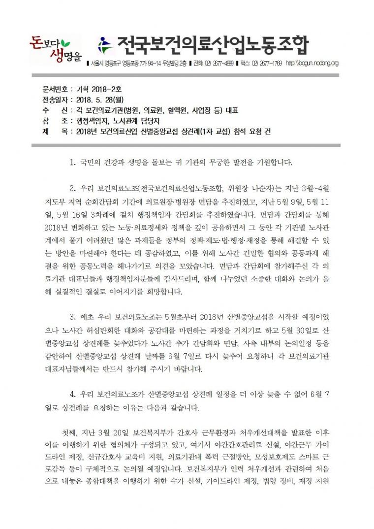 2018산별상견례(사립,민간중소,지방의료원,특목)001.jpg