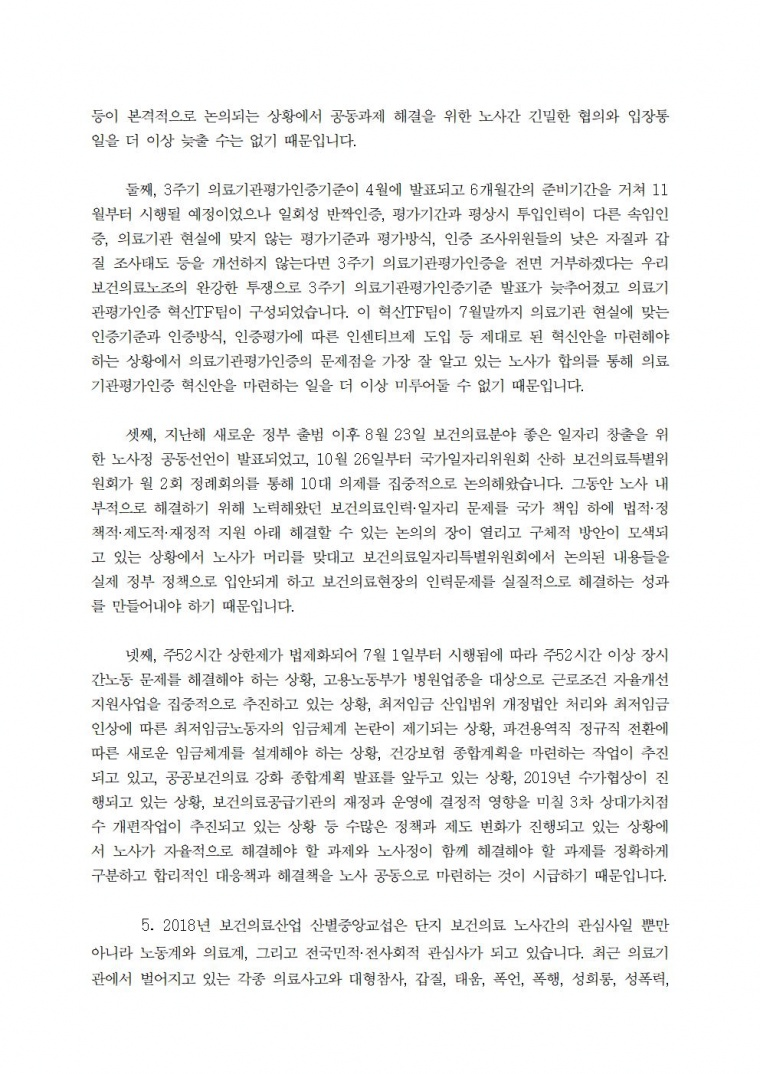 2018산별상견례(사립,민간중소,지방의료원,특목)002.jpg