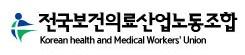 보건의료노조