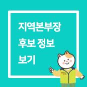 선관위_메인_하단버튼_본부장후보.png