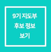 선관위_메인_하단버튼_지도부후보.png