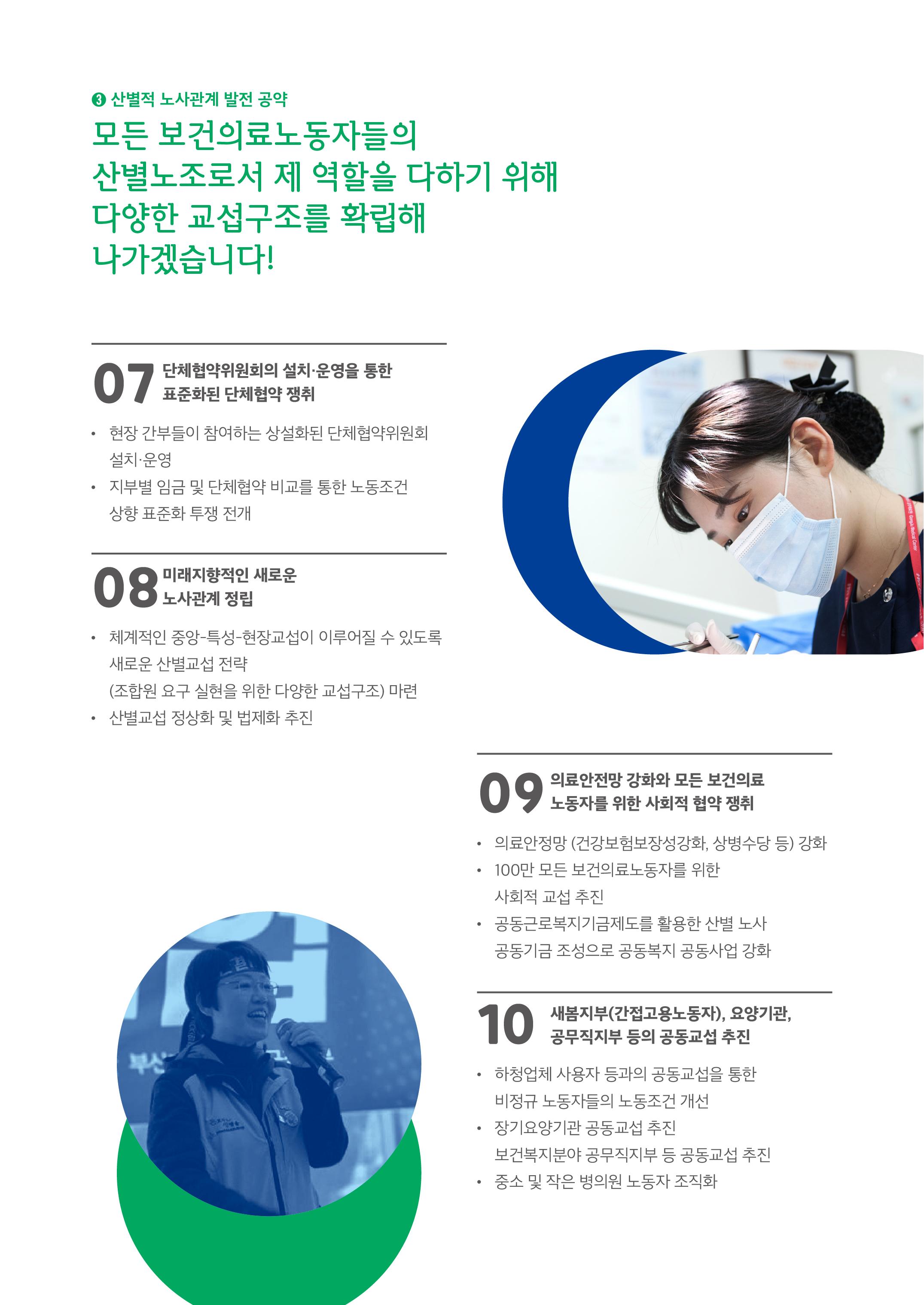9기임원선거_공약-03.png