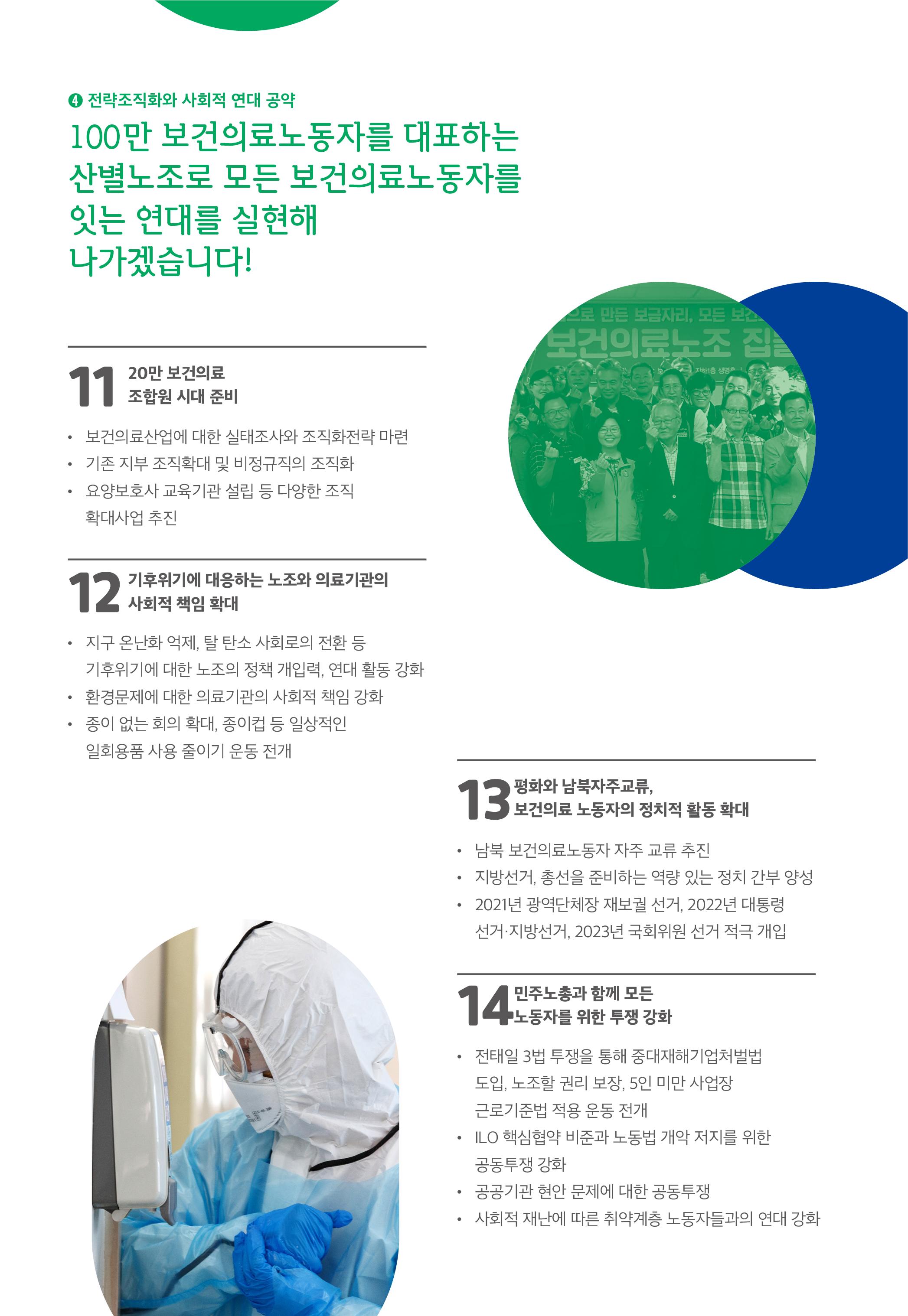 9기임원선거_공약-04.png