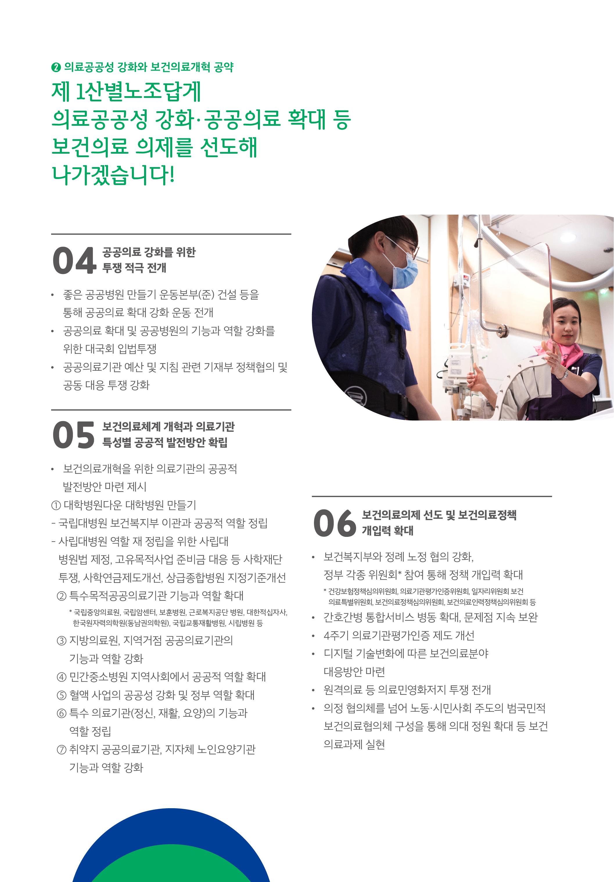 9기임원선거_공약-02.png