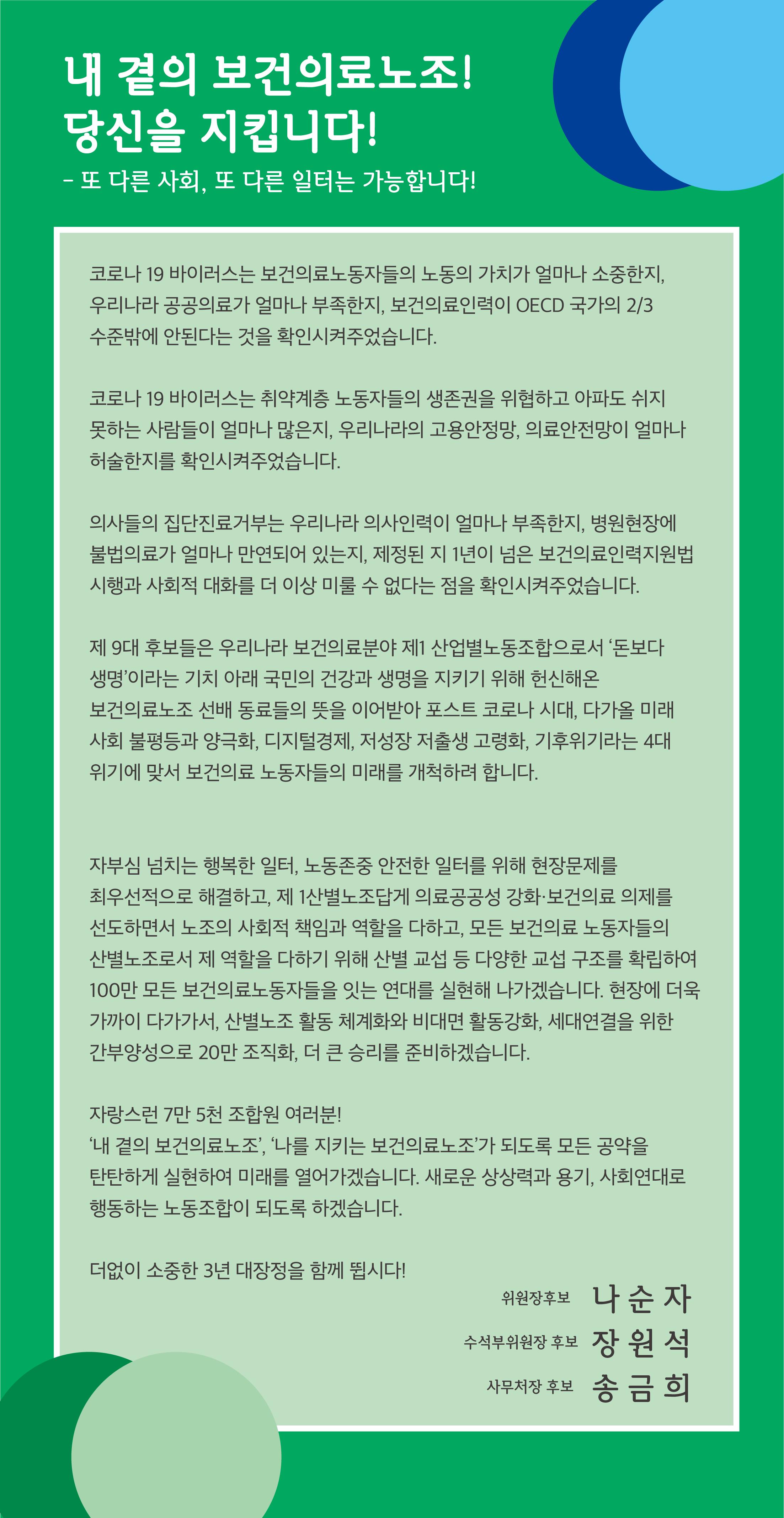 9기임원선거_출사표-01.png