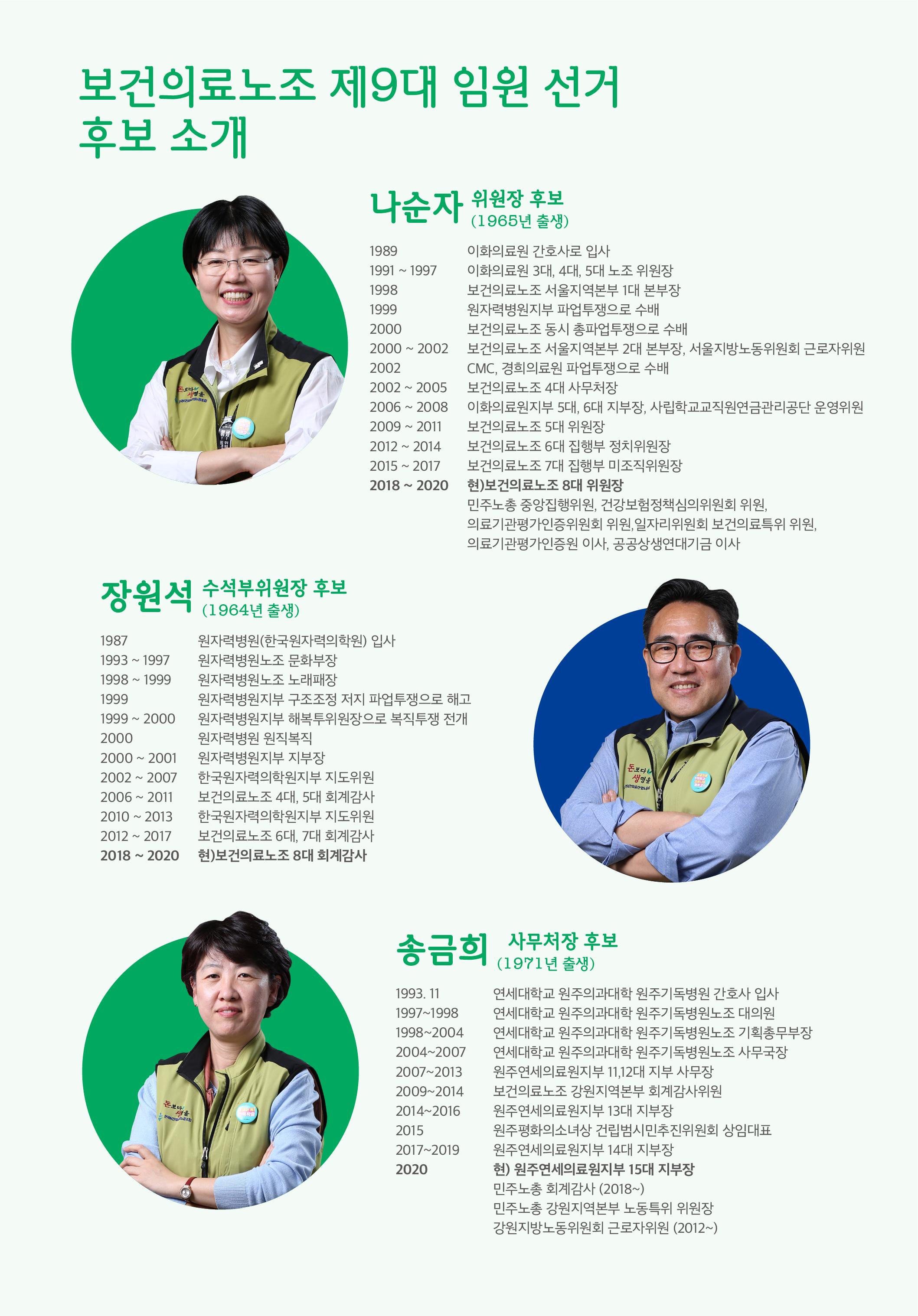 9기임원선거_약력-01.png