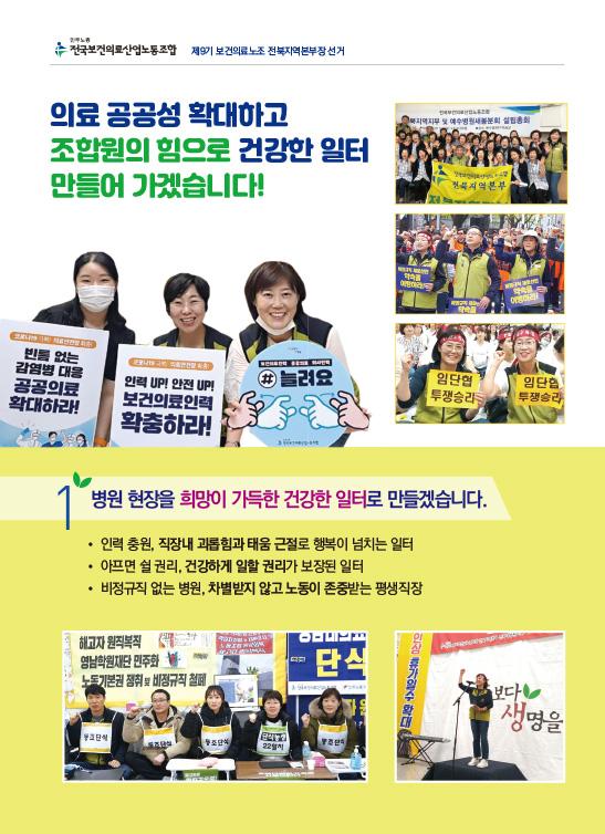 전북공약1.jpg