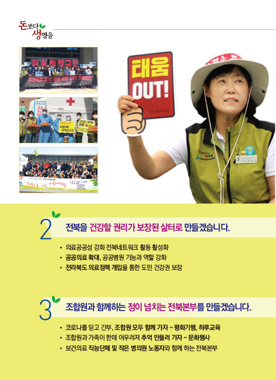 전북공약2.jpg