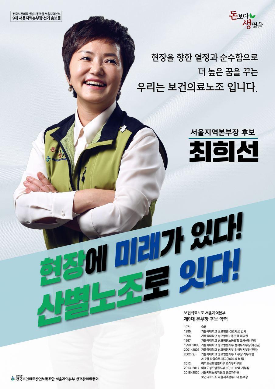 서울지역본부장 후보.jpg