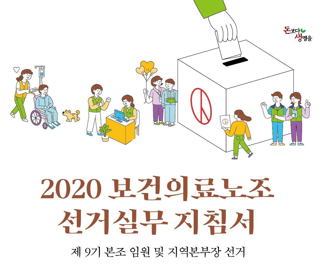 2020선거실무지침서_표지.png