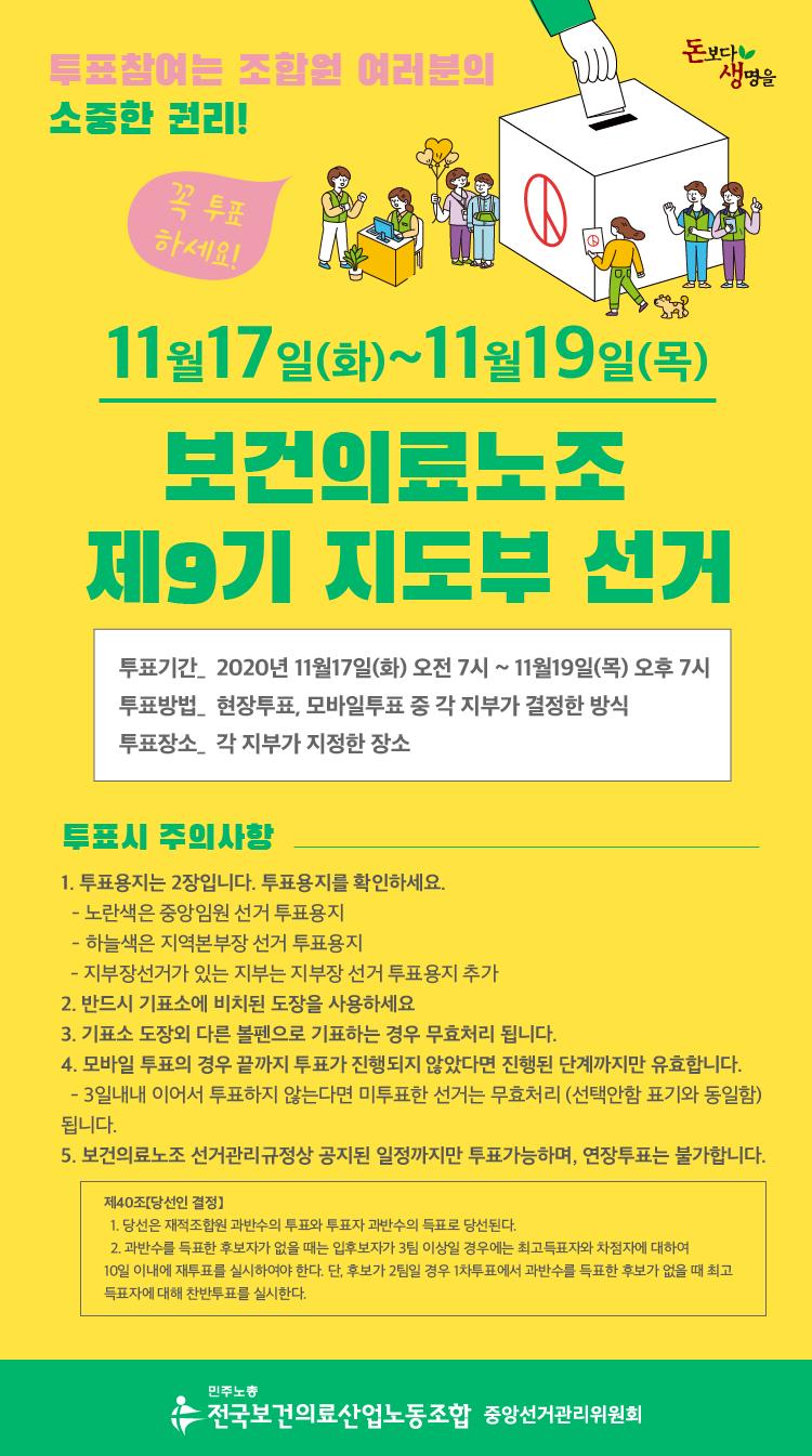 투표독려웹자보_최종.png
