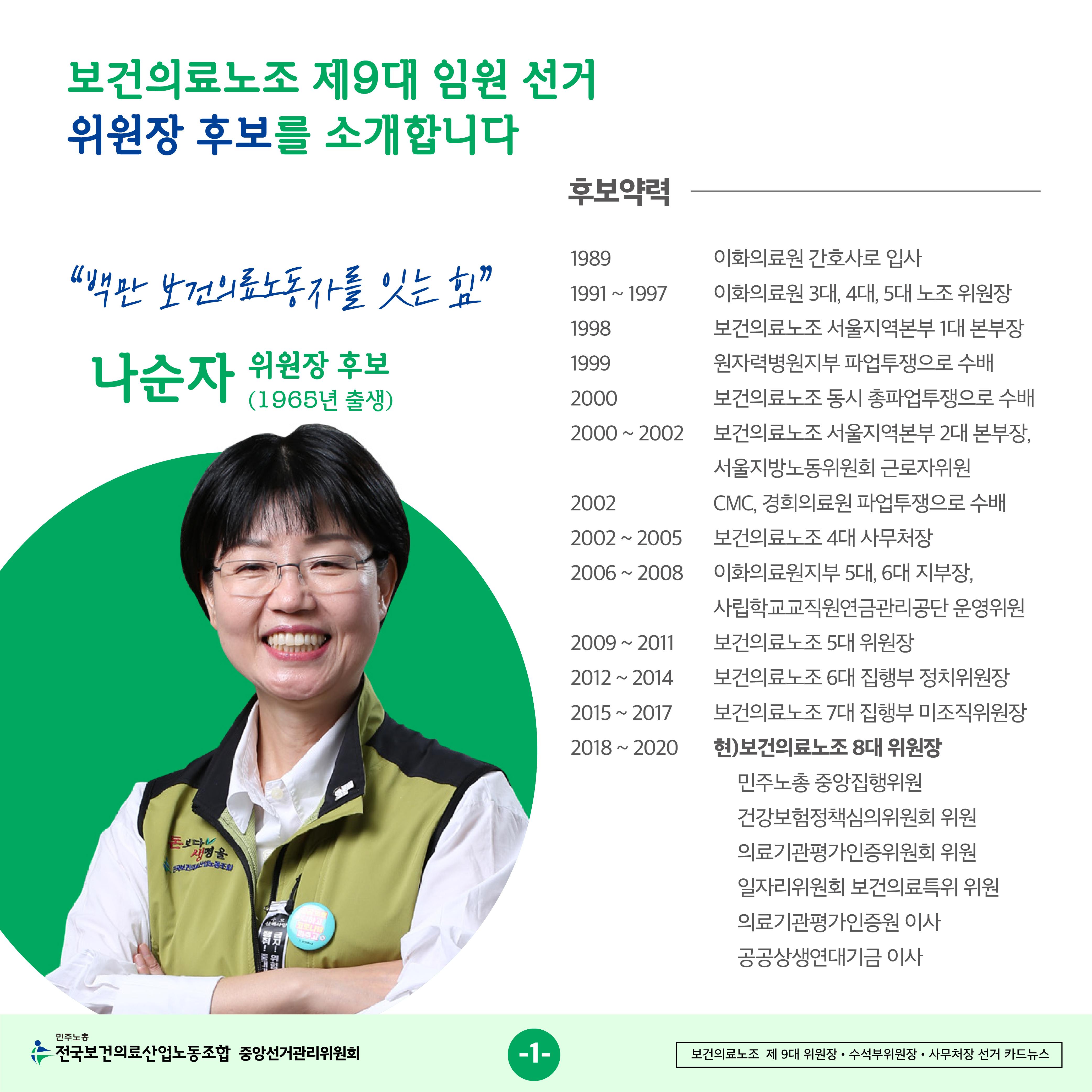 중선관위_카드뉴스_대지 1 사본.png
