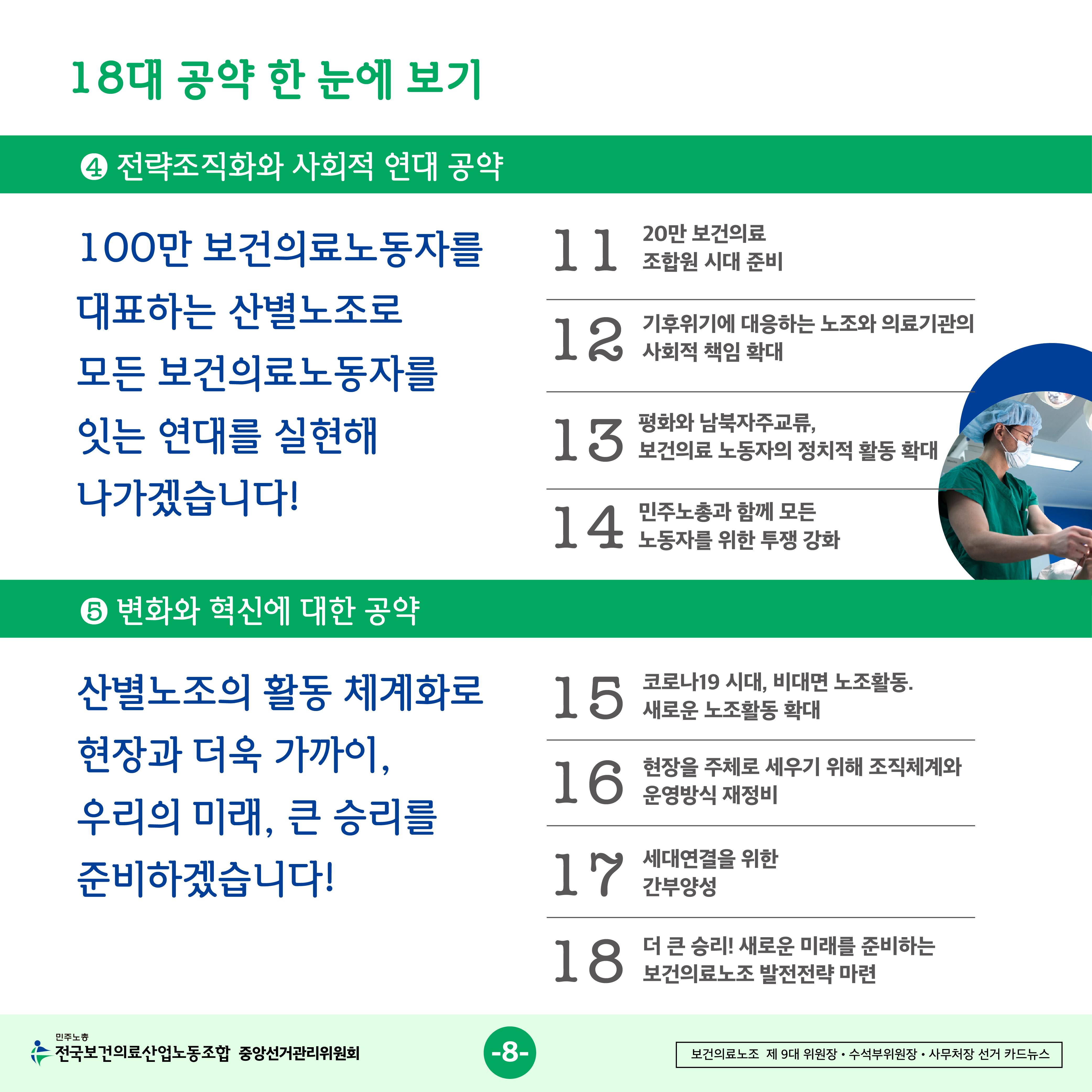 중선관위_카드뉴스_대지 1 사본 8.png